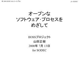 2000 IIOSS コンソーシアム for SODEC