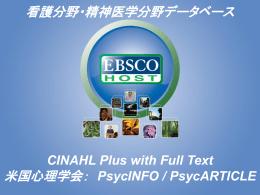 CINAHL独自 - 情報科学技術協会