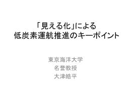2 - 日本船舶機関士協会