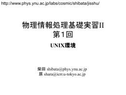 物理情報処理基礎実習II 第1回
