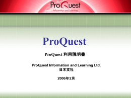 ProQuest Information and Learning Ltd. 日本支社 2006年2月