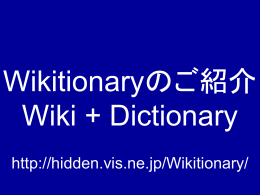 Wikitionaryのご紹介 Wiki+Dictionary