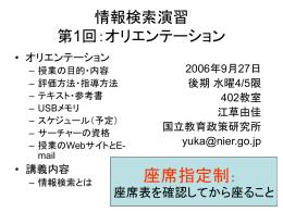 第1回講義資料(PowerPoint2003)