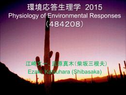 (6月24日)分 - 岡山大学 資源植物科学研究所