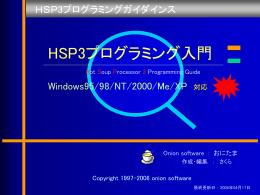 HSP3プログラミングガイダインス - ONION software HOMEPAGE