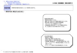 提案書雛形 (PPT形式、411kバイト)
