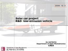 低公害車の研究開発