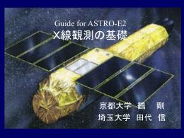Guide for ASTRO-E2 X線天文学の基礎 - X