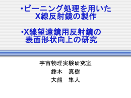 PowerPoint プレゼンテーション - ピーニング処理を用いたX線反射鏡の製作