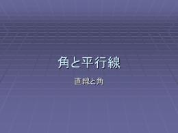角と平行線(145KB)