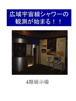 広域宇宙線シャワーの 観測が始まる!!