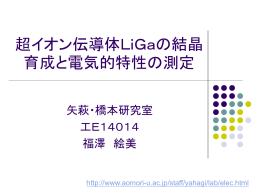 電子線照射用試料(β-LiGa) の育成とその電気的特性の測定