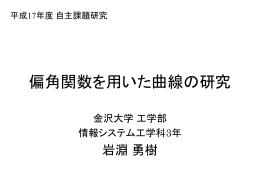 発表スライド()