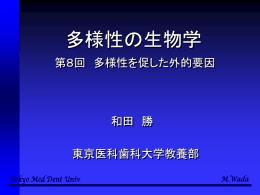 第8回講義の内容 - 東京医科歯科大学