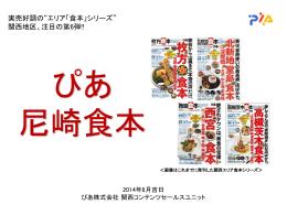 タイトル :「ぴあ尼崎食本」