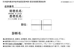 ダウンロードする(ppt版)