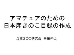 アマチュアのための 日本産きのこ目録の作成