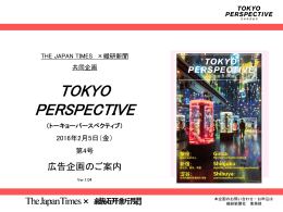 THE JAPAN TIMES ×繊研新聞 共同企画 TOKYO PERSPECTIVE