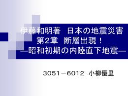 日本の地震災害 第2章 断層出現! ―昭和初期の内陸直下地震―