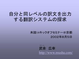 2002年8月5日〜6日 キックオフセミナー@京都 発表資料