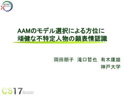 AAMのモデル選択による方位に 頑健な不特定人物の顔表情認識