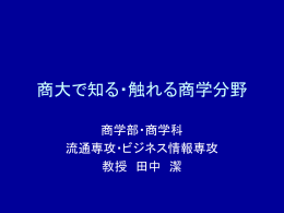 こちら - 岡山商科大学