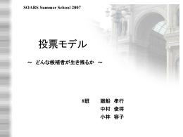発表スライド - CABSSS