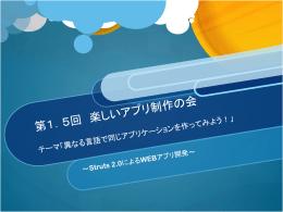 メインセッション Struts 2.0によるWebアプリ開発