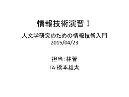 2015.04.23