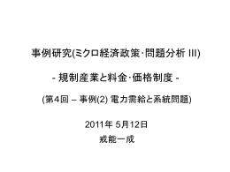 東京大学公共政策大学院教材