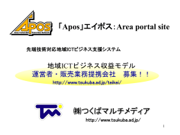 Apos(Area Portal Site)/地域ICTビジネス説明 運営者募集