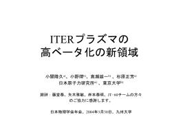 ITERプラズマの 高ベータ化の新領域 - 領域 2