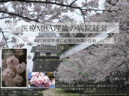mba2_2 - 九州医事研究会ブログ