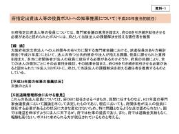 (意見書(案)への添付資料1~3)