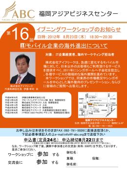 対象: IT企業経営者 - 福岡アジアビジネスセンター