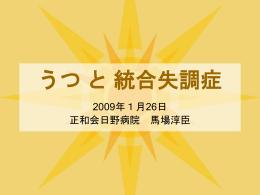 自己紹介 - 徳洲会グループ