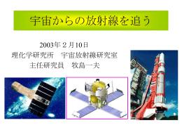 2003年2月10日 理研・宇宙放射線研究室の紹介 - 牧島研究室