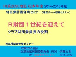 地区夢計画合同セミナー (2014.2.22) 伊藤次期DRFC