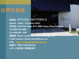 APPLIED MATERIALS社