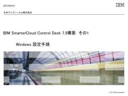 Maximo7.5導入手順 その1 Windows設定手順