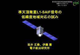 2.2 L1-SAIF補強信号の測位制度とその改善策