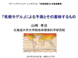 「気候モデル」による予測と その意味するもの