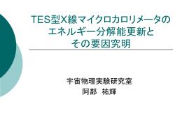 TES型X線マイクロカロリメータのエネルギー分解能更新とその要因究明
