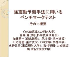強震動予測手法に関する ベンチマークテスト(その1) - 久田研究室