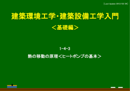 1-4-3 熱の移動の原理 <ヒートポンプの基本