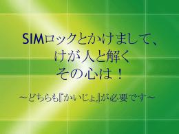 襷とかけまして、SIMロック解除と解くその心は!