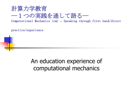An education experience of computational mechanics