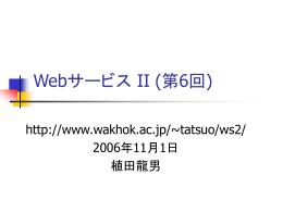 JAX-WS その2