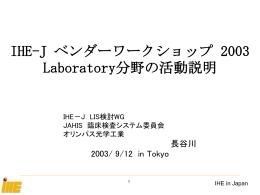 Laboratory分野の活動説明 - IHE-J