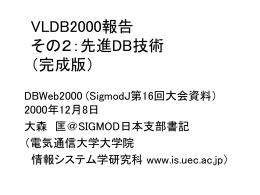 VLDB2000報告その1 WWW,XMLとDB